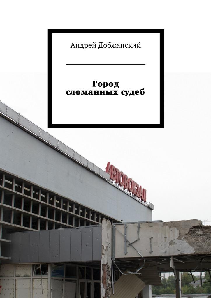 Андрей Добжанский Город сломанныхсудеб