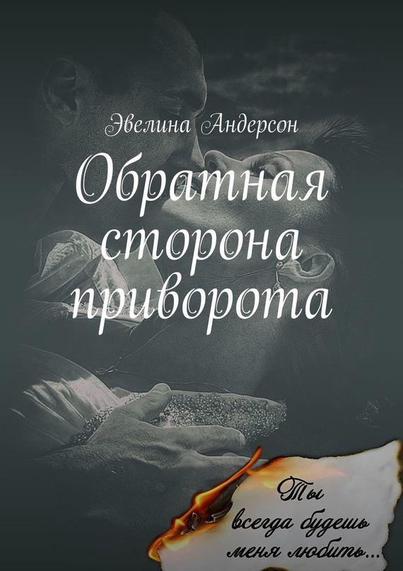 Эвелина Андерсон Обратная сторона приворота. Сколь безрассудно, беззаветно я любила, настолько стала моя ненависть сильна… ксения любимова где умирают сновидения