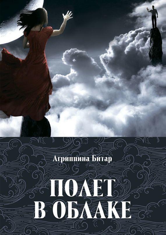 Агриппина Битар - Полет в облаке