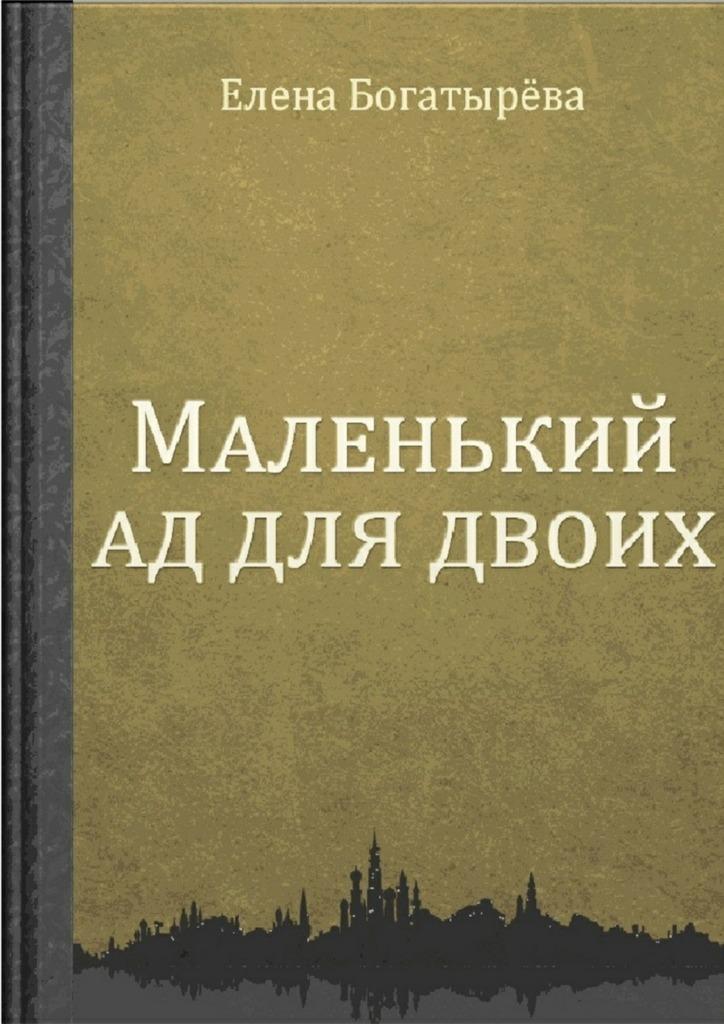 Елена Богатырёва Маленький ад для двоих мухаммад таки джа фари благоразумная жизнь