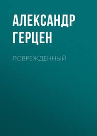Александр Герцен - Поврежденный