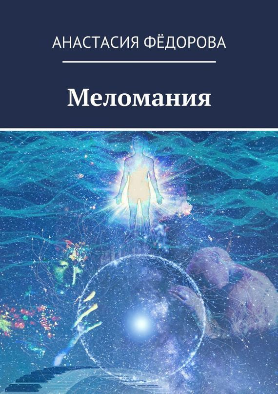 Анастасия Фёдорова Меломания пинт а переход в стадию осознанного творца