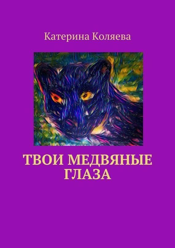 Катерина Коляева Твои медвяные глаза