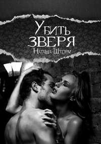 Наташа Шторм - Убить зверя