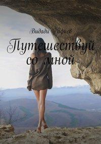 Видади Рафиев - Путешествуй со мной