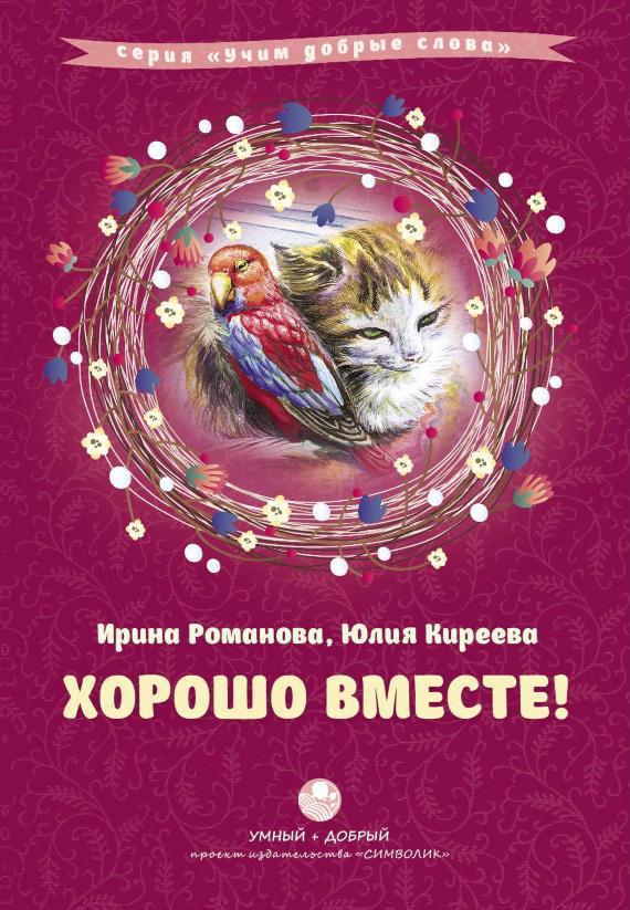 Юлия Киреева Хорошо вместе! (сборник) куплю щенка недорого фото небольшие