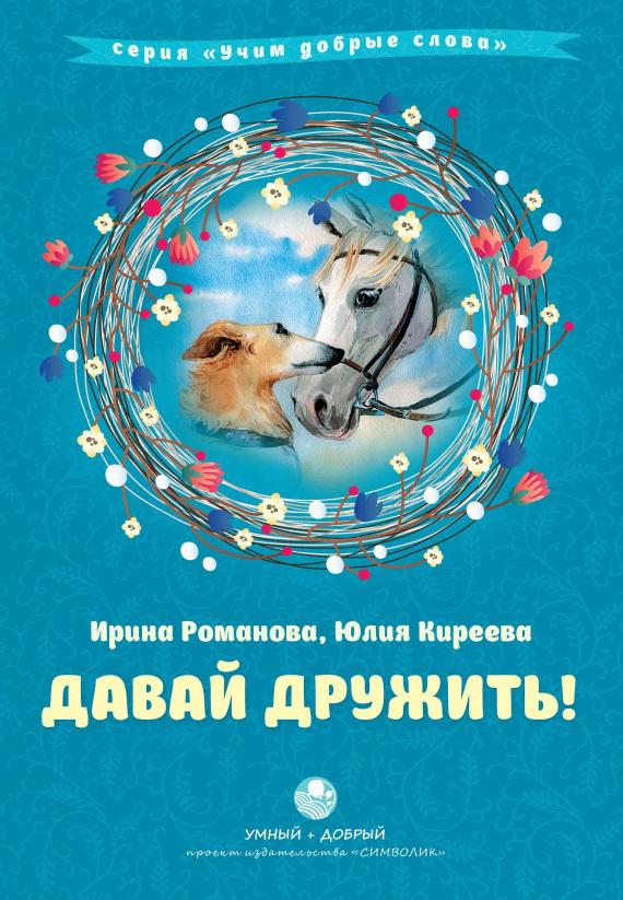 Юлия Киреева Давай дружить! задорожняя т рисуем историю добрый лось и другие персонажи