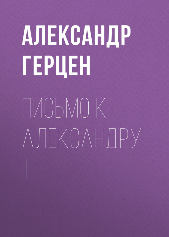 Письмо к Александру II