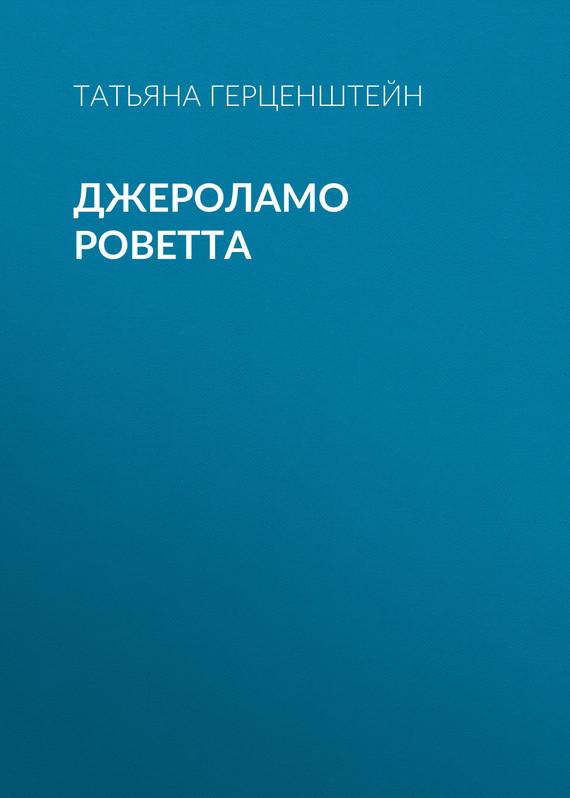 Татьяна Герценштейн бесплатно