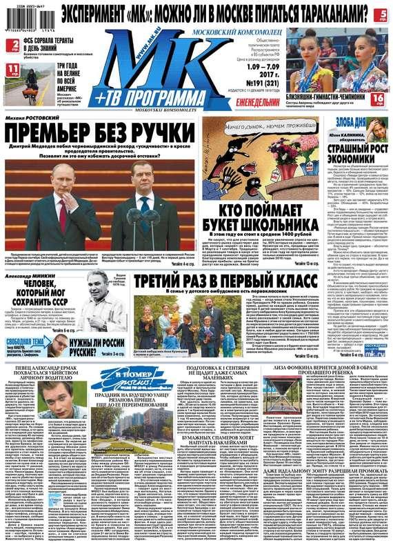 МК Московский Комсомолец 191-2017