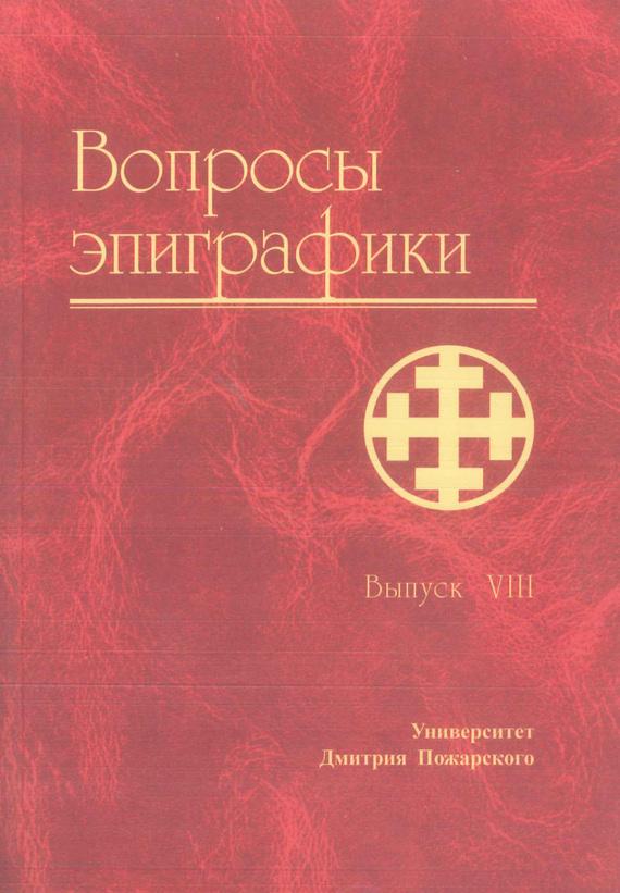 Сборник статей Вопросы эпиграфики. Выпуск VIII автомасла лукоил в ростове