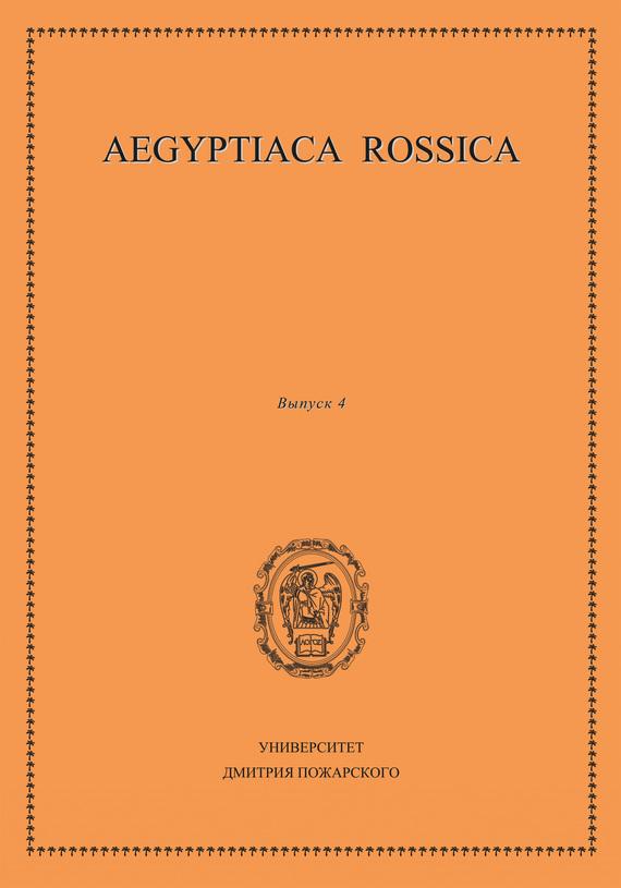 Сборник статей Aegyptiaca Rossica. Выпуск 4 сборник статей иерусалимский православный семинар выпуск 4