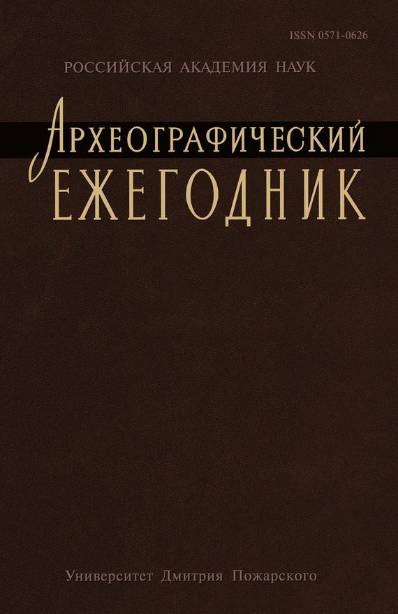Сборник статей Археографический ежегодник 2012 о н калинина основы аэрокосмофотосъемки