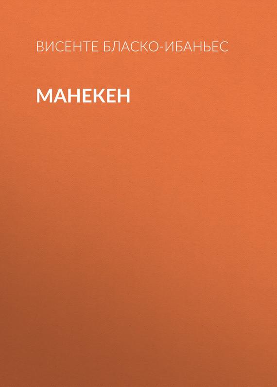 Манекен