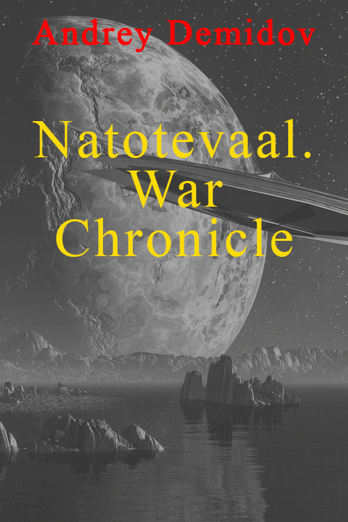 Андрей Геннадиевич Демидов Natotevaal. War Chronicle уэллс г война миров the war of the worlds