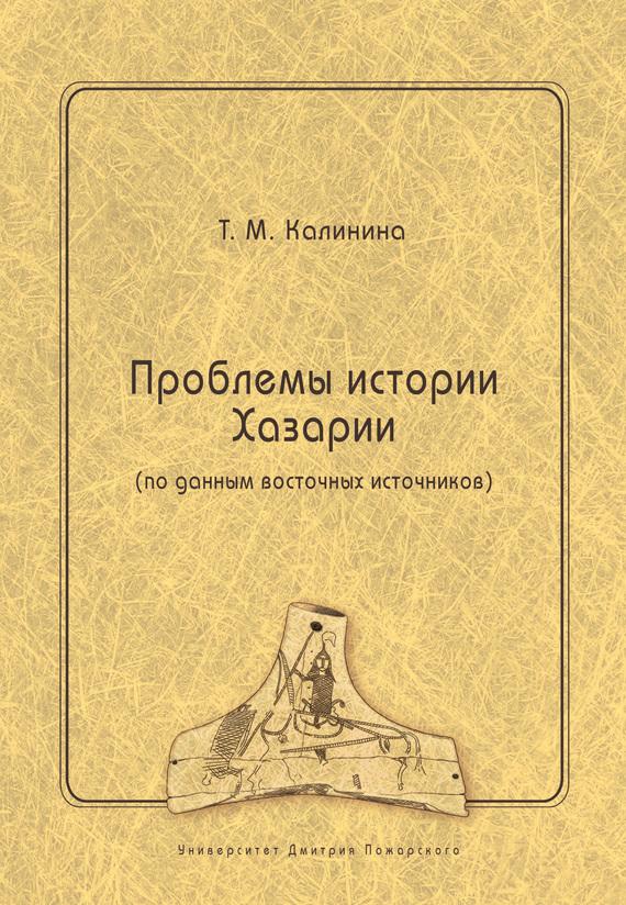 Т. М. Калинина Проблемы истории Хазарии (по данным восточных источников) лев гумилев открытие хазарии