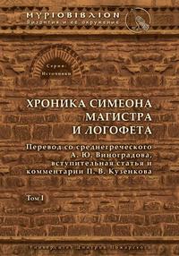 Отсутствует - Хроника Симеона Магистра и Логофета. Том I