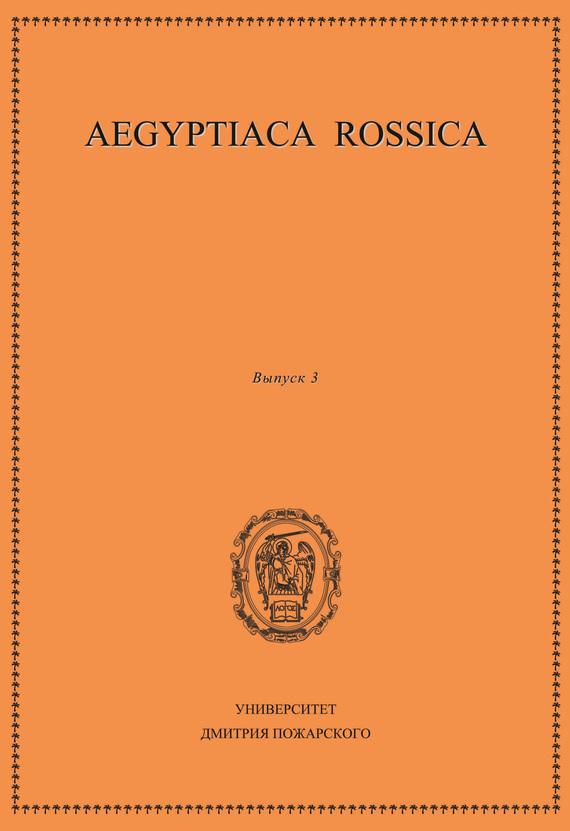 Сборник статей Aegyptiaca Rossica. Выпуск 3 сборник статей нанотехнологии в электронике выпуск 3 1