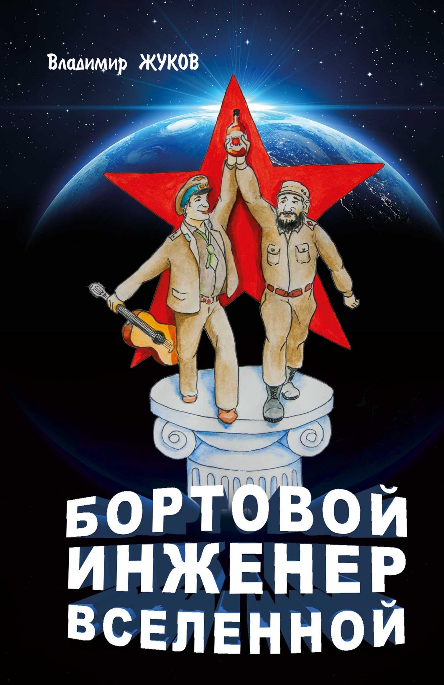 Владимир Жуков бесплатно