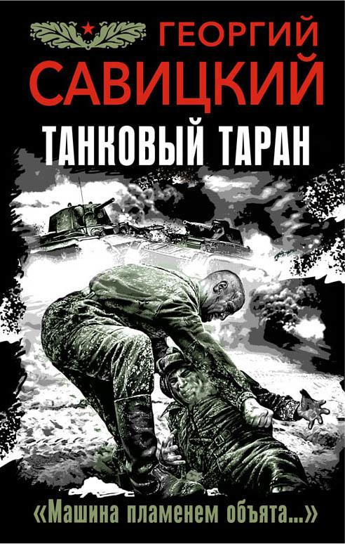 Георгий Савицкий бесплатно