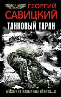 Георгий Савицкий - Танковый таран. «Машина пламенем объята…»
