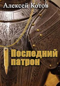 Алексей Николаевич Котов - Последний патрон