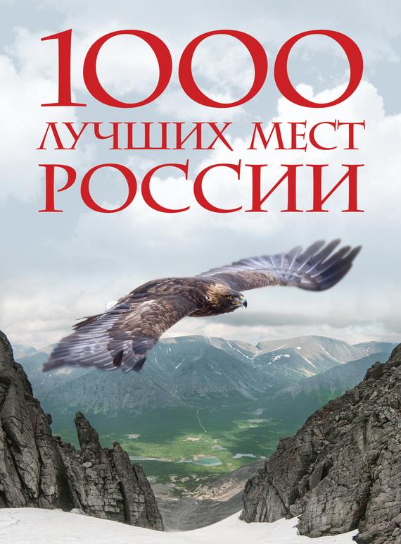 Отсутствует 1000 лучших мест России, которые нужно увидеть за свою жизнь книги эксмо 1000 лучших мест россии которые нужно увидеть за свою жизнь 2 е издание