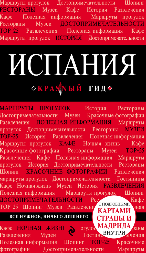 Алена Александрова Испания. Путеводитель ISBN: 978-5-699-97202-9