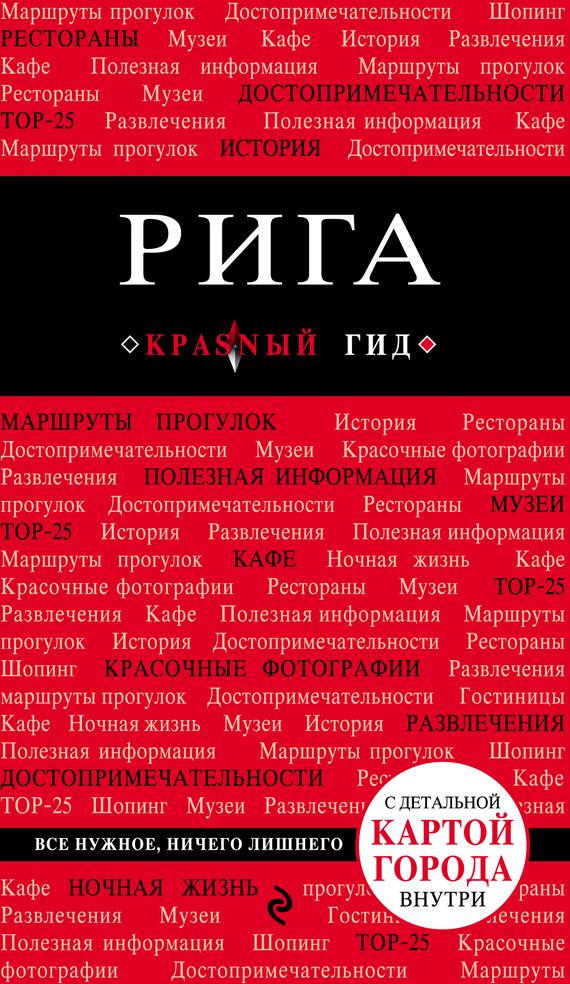 Ольга Чередниченко Рига. Путеводитель о в чередниченко милан путеводитель карта и cd