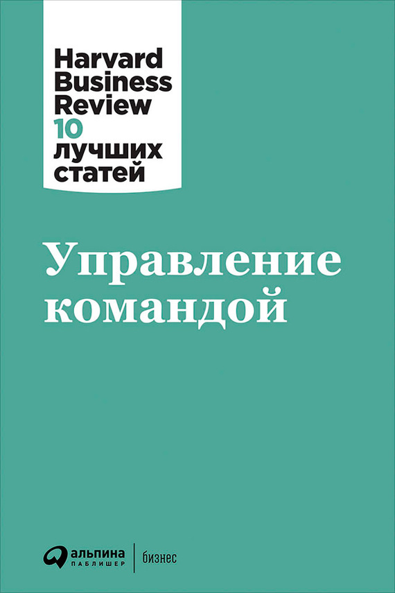 Harvard Business Review (HBR) Управление командой harvard business review hbr using logical techniques to making better decisions