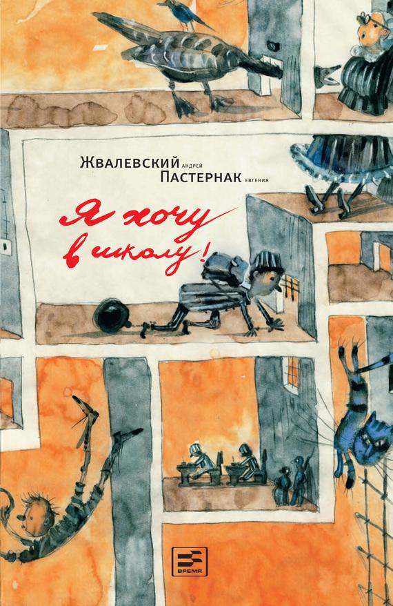 Евгения Пастернак Я хочу в школу хочу такой ресторан от мечты до открытия
