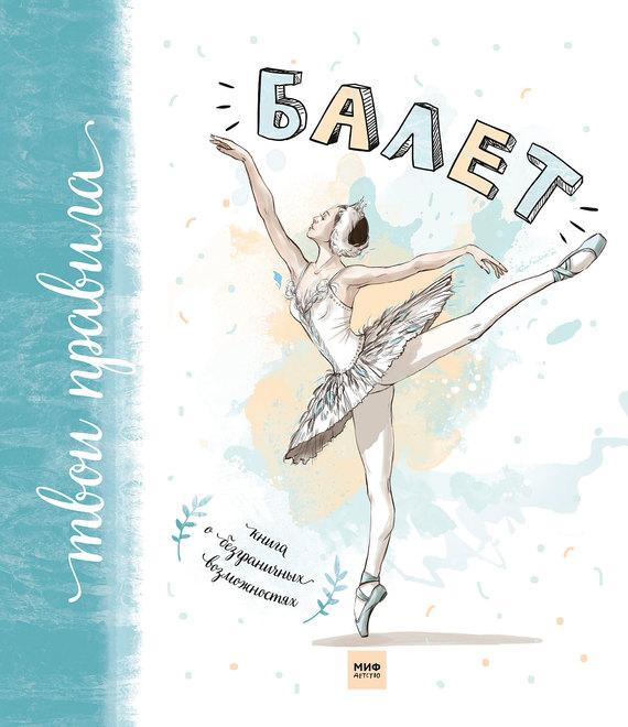 Коллектив авторов Балет. Книга о безграничных возможностях балет щелкунчик