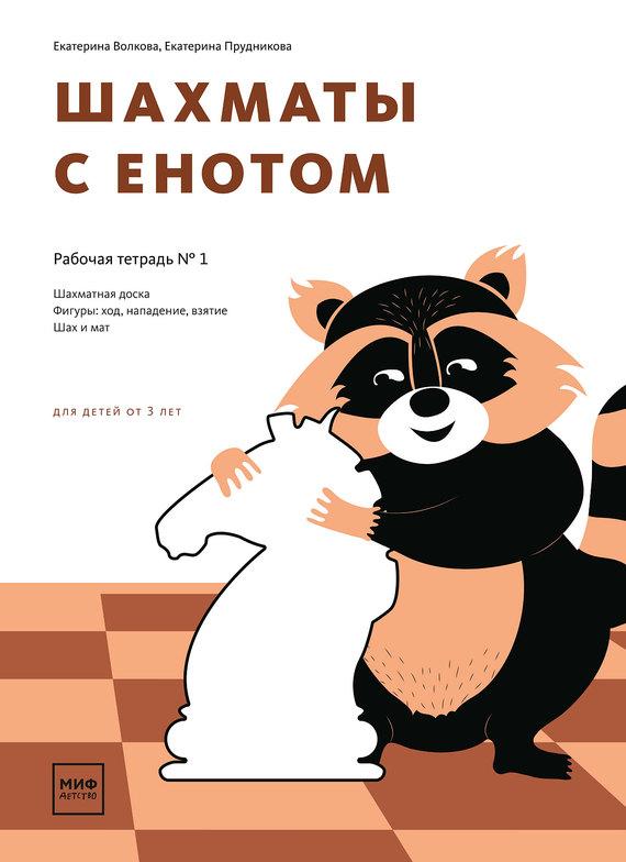 Екатерина Волкова Шахматы с енотом. Рабочая тетрадь № 1 цена