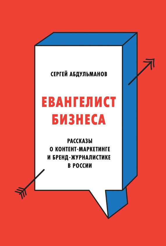 Сергей Абдульманов Евангелист бизнеса сергей самаров честный враг – наполовину друг