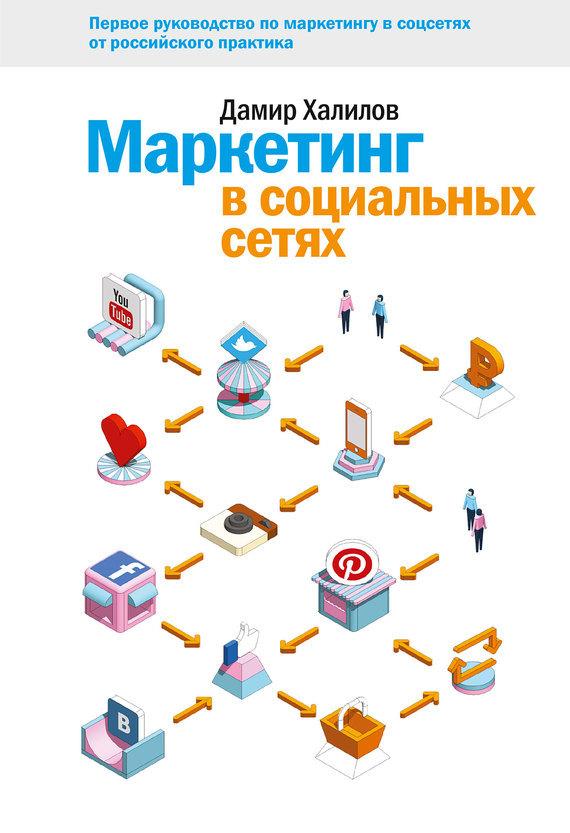 Дамир Халилов Маркетинг в социальных сетях книги питер партизанский маркетинг в социальных сетях инструкция по эксплуатации smm менеджера 2 е изд