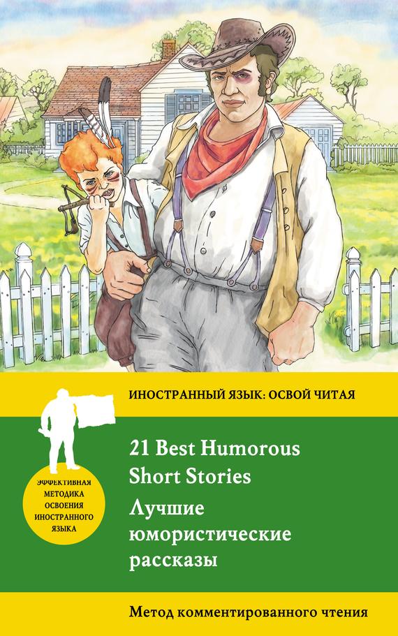 Коллектив авторов Лучшие юмористические рассказы / 21 Best Humorous Short Stories. Метод комментированного чтения лучшие юмористические рассказы
