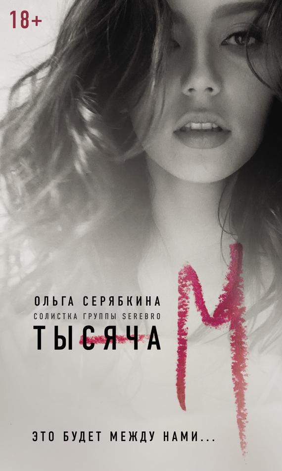Ольга Серябкина Тысяча «М» ольга серябкина тысяча м