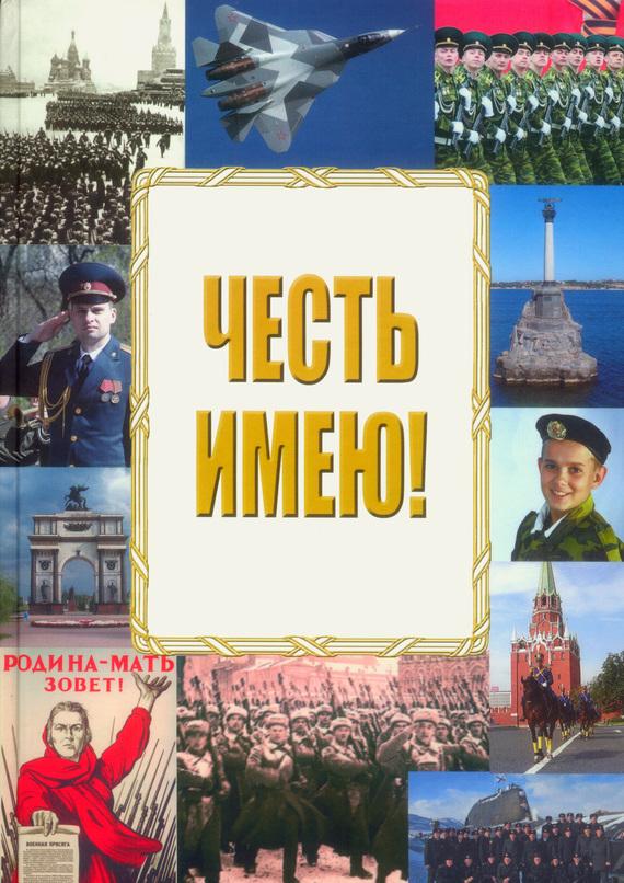 Отсутствует Честь имею! камуфляж уставной нового образца российской армии русская цифра купить в москве