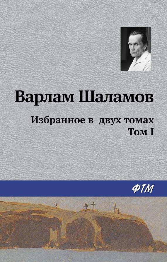 Избранное в двух томах. Том I