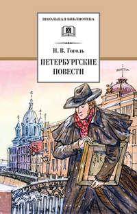 - Петербургские повести