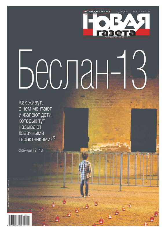 Редакция газеты Новая газета Новая Газета 97-2017