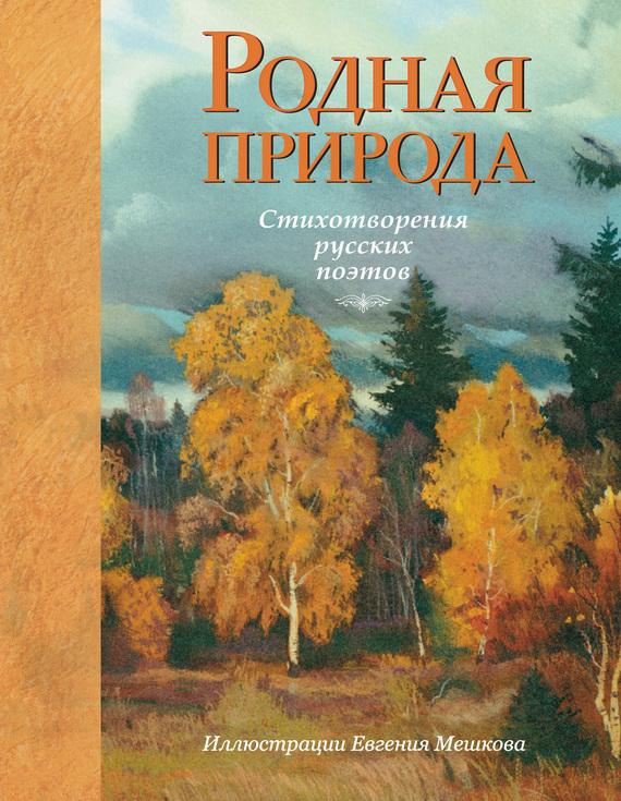 Александр Пушкин Родная природа: стихотворения русских поэтов любовные драмы русских поэтов