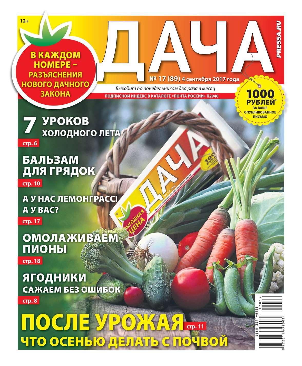 Редакция газеты Дача Pressa.ru Дача Pressa.ru 17-2017 дача и сад