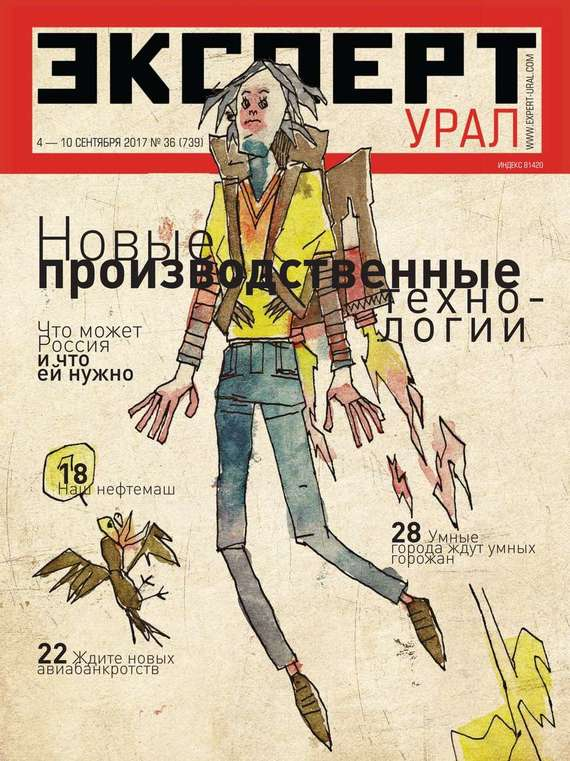 цена Редакция журнала Эксперт Урал Эксперт Урал 36-2017