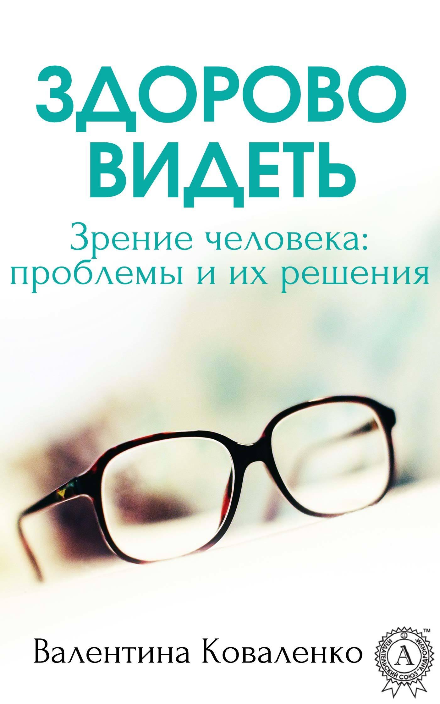Скачать Здорово видеть. Зрение человека: проблемы и их решение быстро
