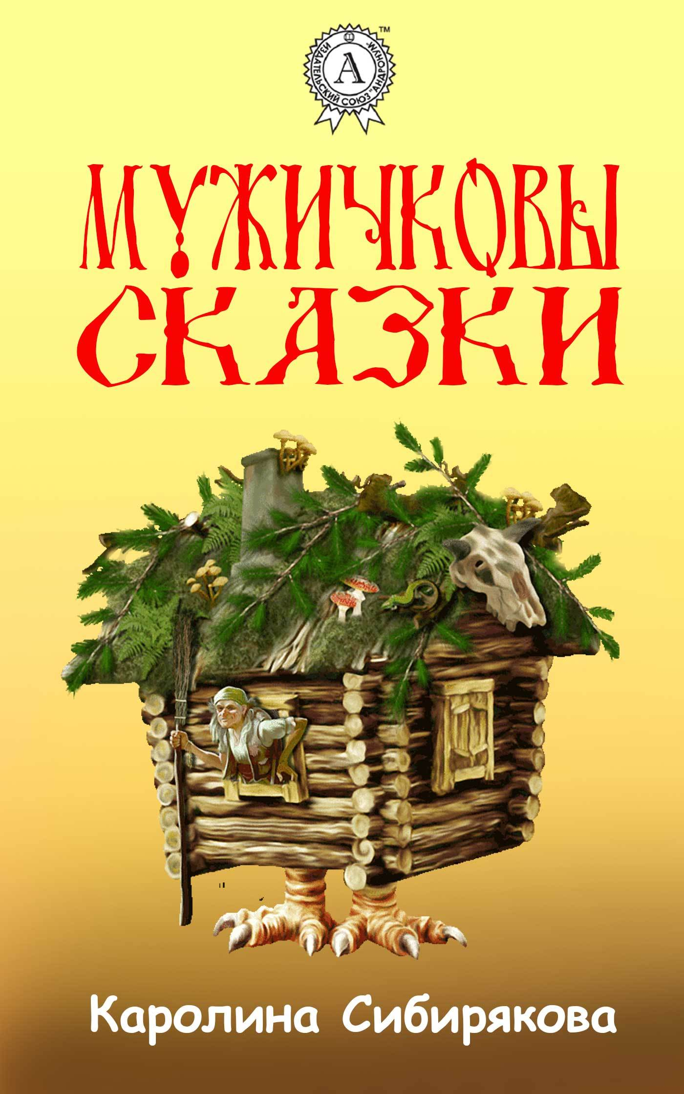 Каролина Сибирякова - Мужичковы сказки