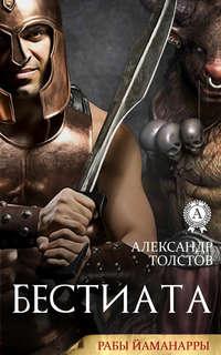 Александр Толстов - Бестиата