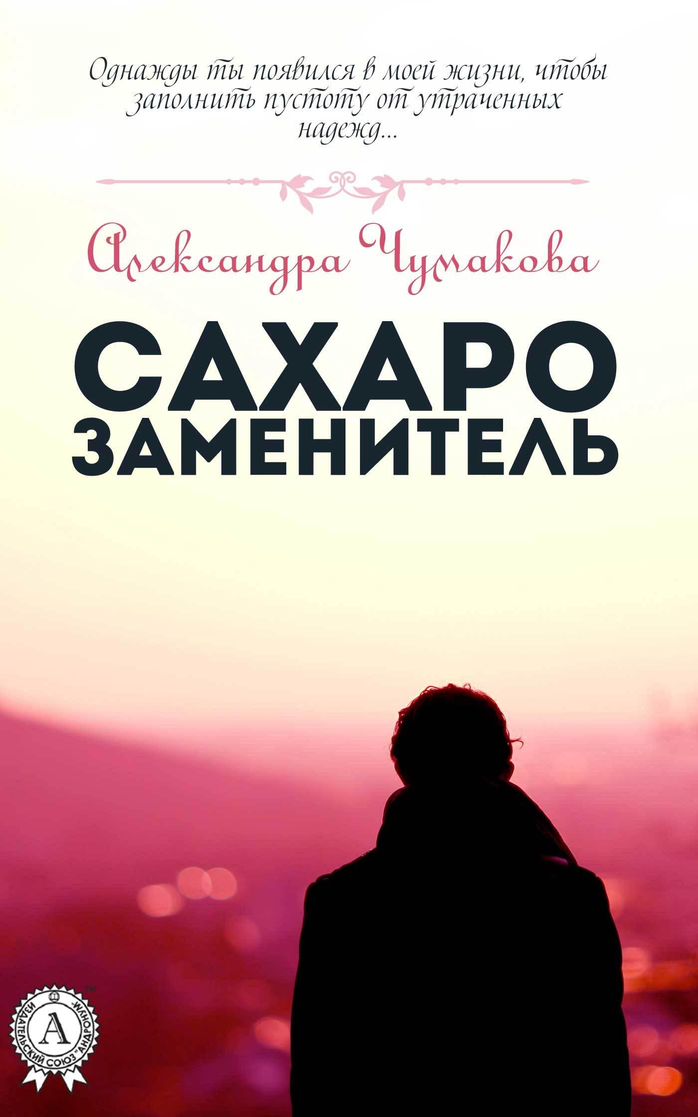 Александра плен подарок fb2
