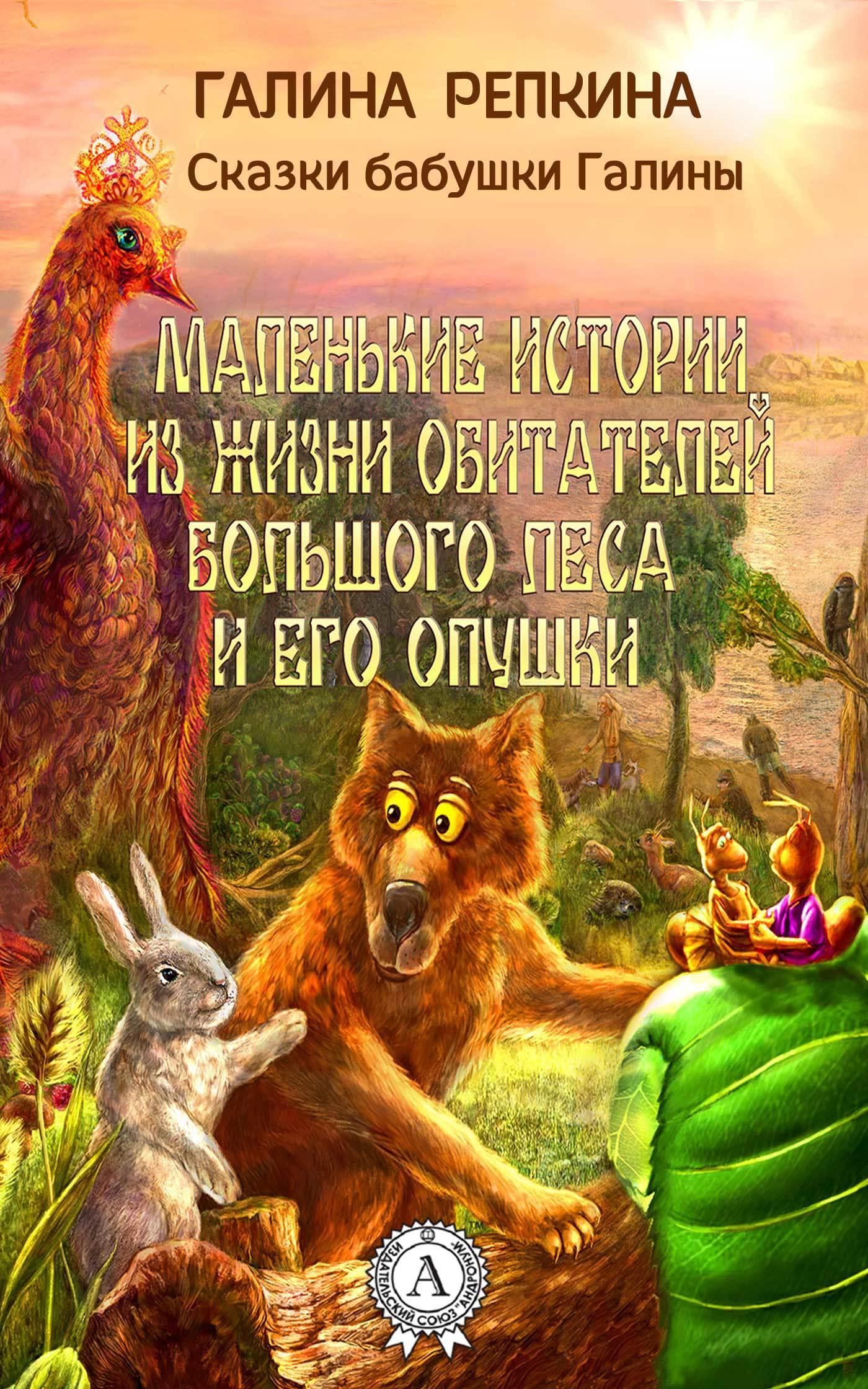 Галина Репкина - Маленькие истории из жизни обитателей Большого Леса и его Опушки