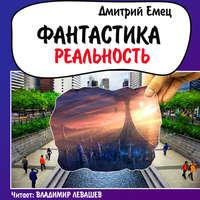 Дмитрий Емец - Фантастика. Реальность (рассказы)